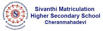 Sivanthi Matriculation Higher Secondary School (SMHSS)